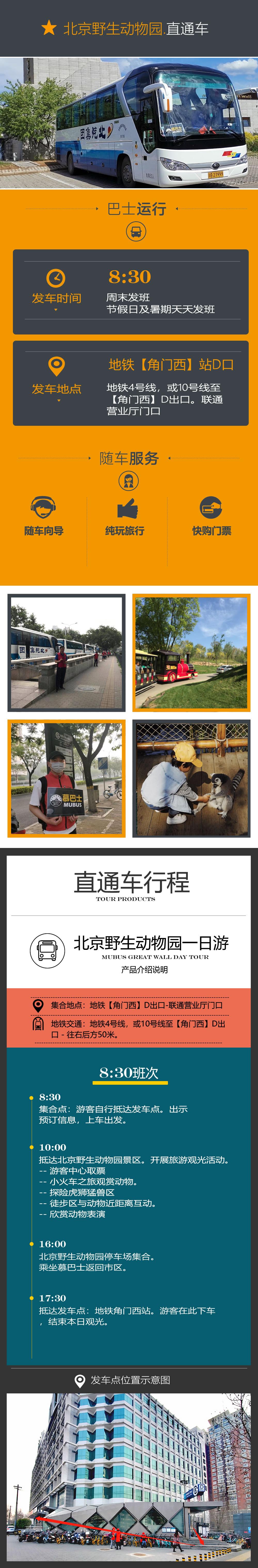 北京野生动物园2