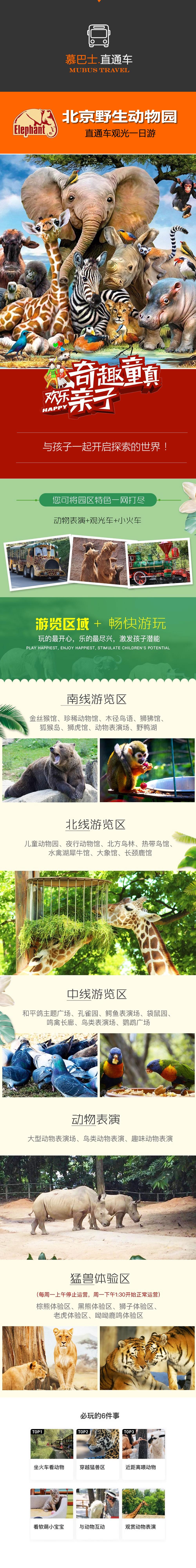 北京野生动物园1