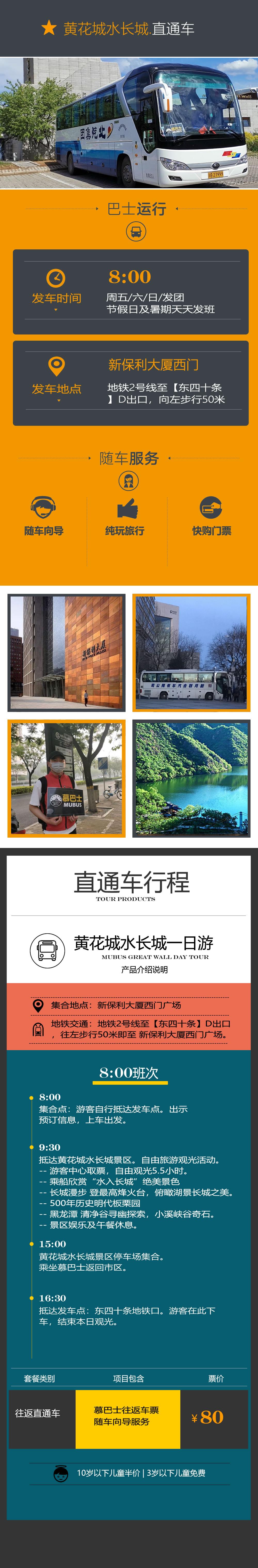 黄花城水长城3